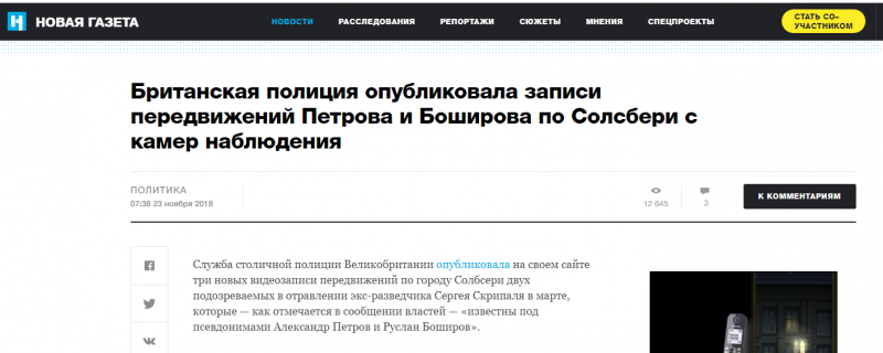 «Новая газета» раскручивает «дело Скрипалей», обвиняя Россию по методичкам МИ6