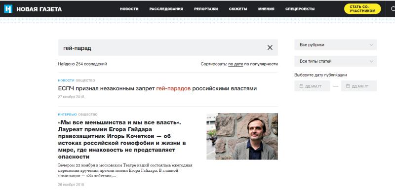 Аморалы «Новой газеты» топят против России, разрушая традиционные ценности нашего общества
