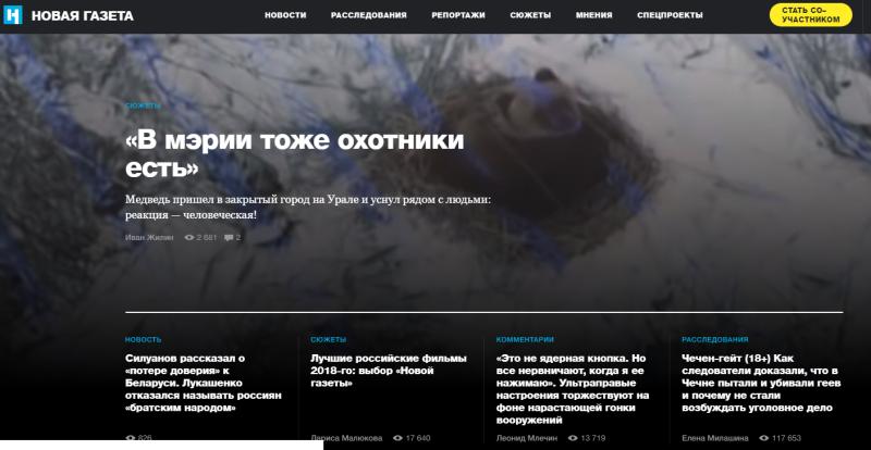 У «Новой газеты» свои герои: изменники, перебежчики, шпионы