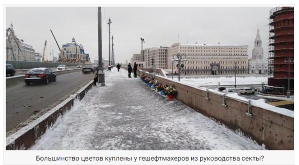 Псевдомемориалу Немцова на Москворецком мосту цена моральный грош и одна гвоздичка