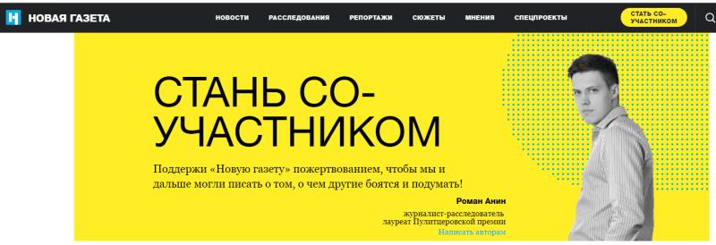 «Новая газета» просит донаты у читателей на оргии и наркоту
