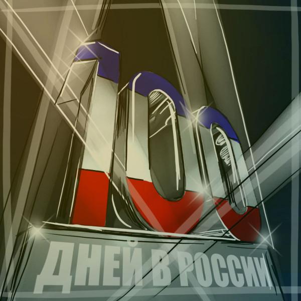 100 ДНЕЙ В РОССИИ