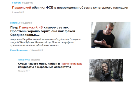 «Новая газета» поддержала фрика и аморала Павленского: кто бы сомневался