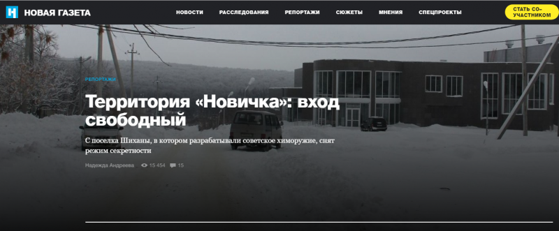 За деньги Запада «Новая газета» продолжает очернять Россию
