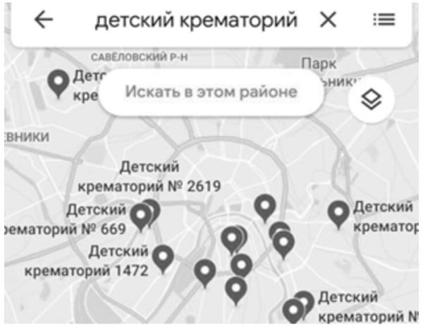 Google пробивает очередное дно: на его картах садики обозначены как крематории