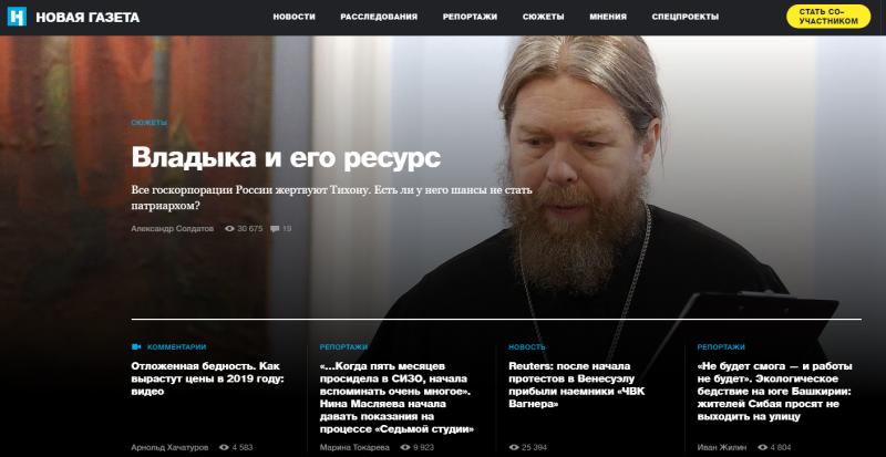 «Новая газета», выгораживая сепаратистов, работает над территориальной дезинтеграцией России