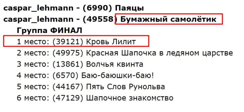 Бумажный самолетик голосует за Александра Лепехина
