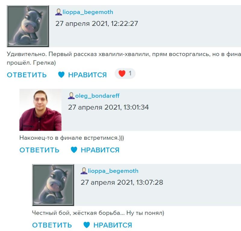 Писатели Александр Лепехин и Олег Бондарев