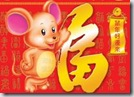 It's the Year of Mouse