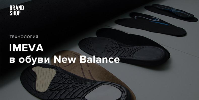 Материал IMEVA в обуви New Balance