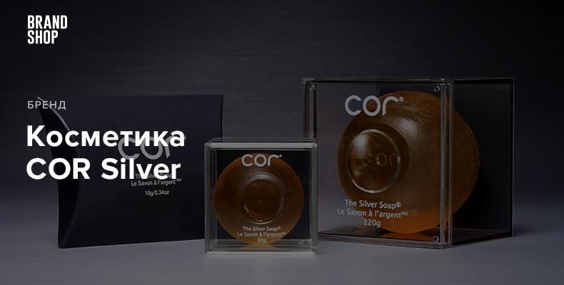 История бренда COR Silver
