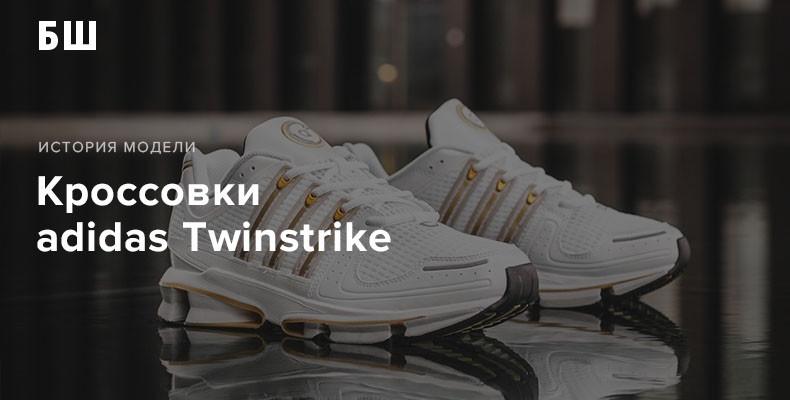 История модели кроссовок adidas Twinstrike