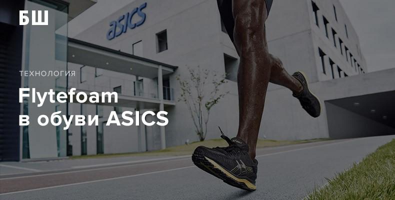 Технология Flytefoam в обуви ASICS