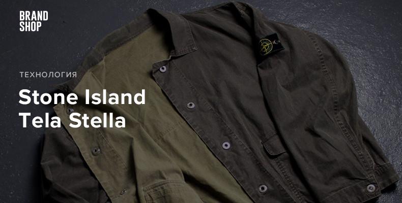История материала Stone Island Tela Stella