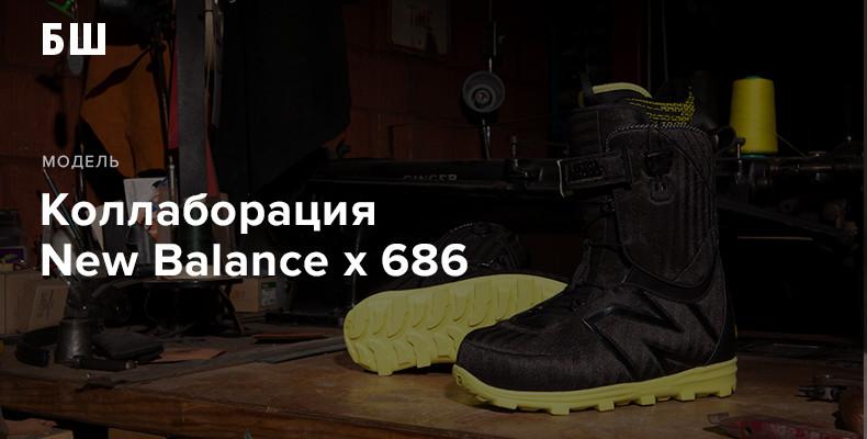 История коллаборации New Balance x 686