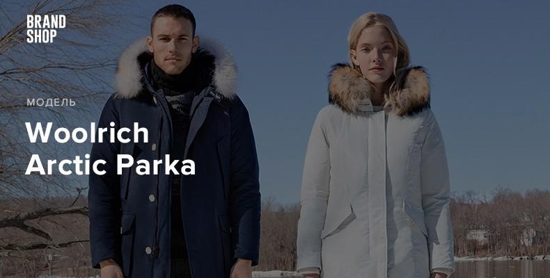 История парки Woolrich Arctic