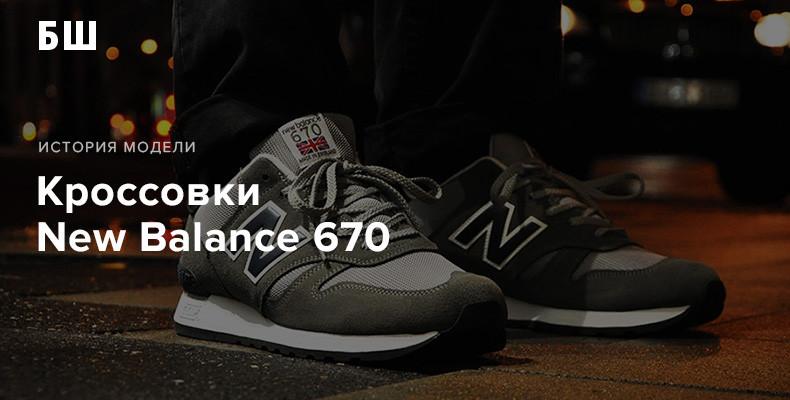 История модели кроссовок New Balance 670