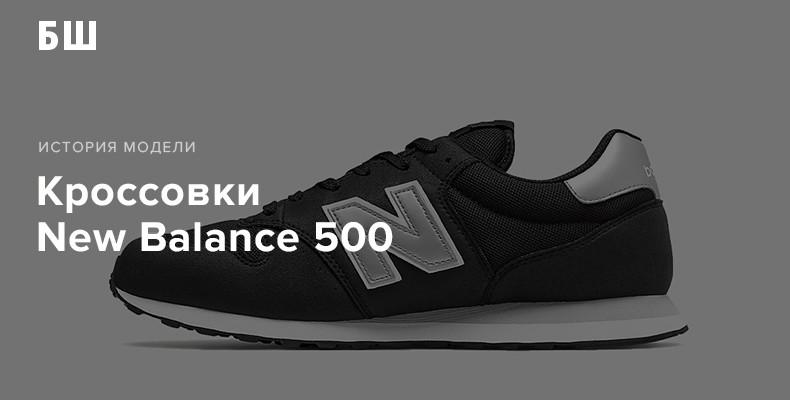 История модели кроссовок  New Balance 500