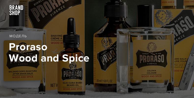 Уход за бородой: Proraso Wood and Spice