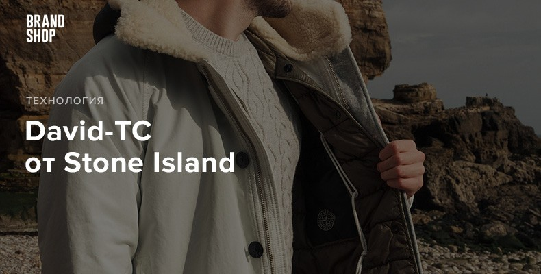 Материал David-TC от Stone Island