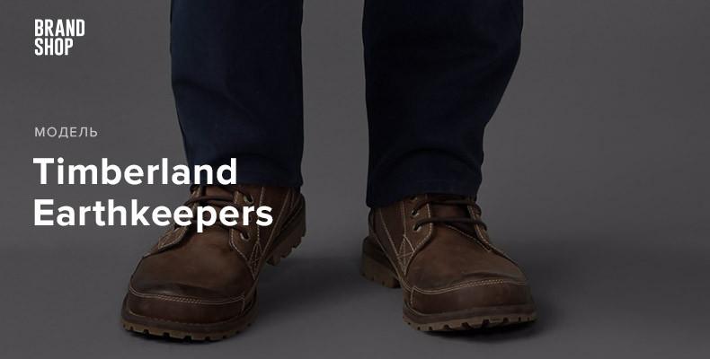 История модели ботинок Timberland Earthkeepers