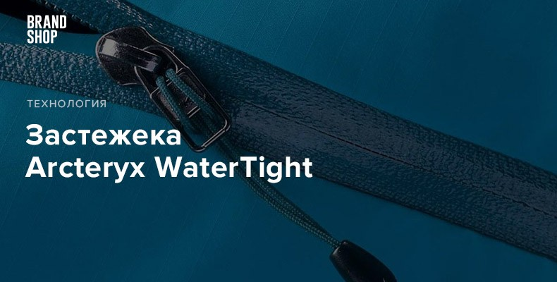 Технология застежек Arcteryx WaterTight