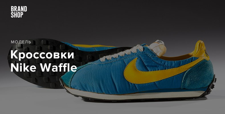 История модели кроссовок Nike Waffle