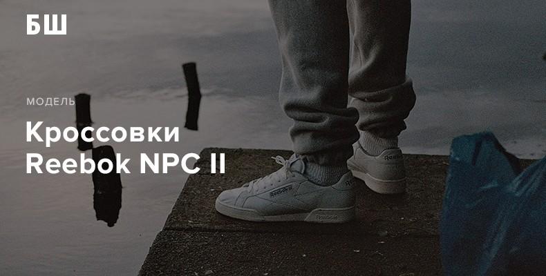 История модели кроссовок Reebok NPC II