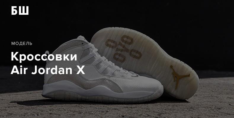 История модели кроссовок Air Jordan 10