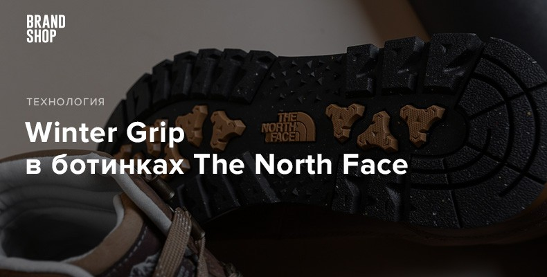 Технология Winter Grip в ботинках The North Face