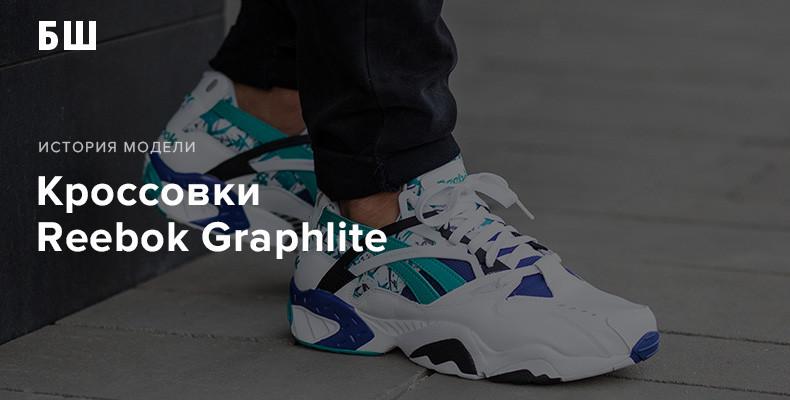 Reebok Graphlite. История модели кроссовок