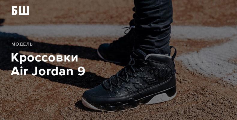История модели кроссовок Air Jordan 9