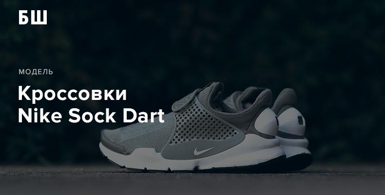 Nike Sock Dart. История модели кроссовок
