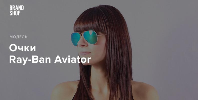 Очки Ray-Ban Aviator. История культурного феномена