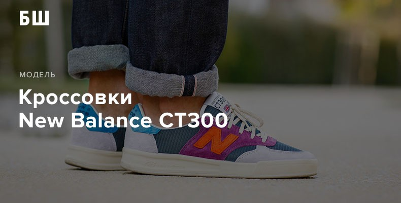New Balance 300: история модели кроссовок