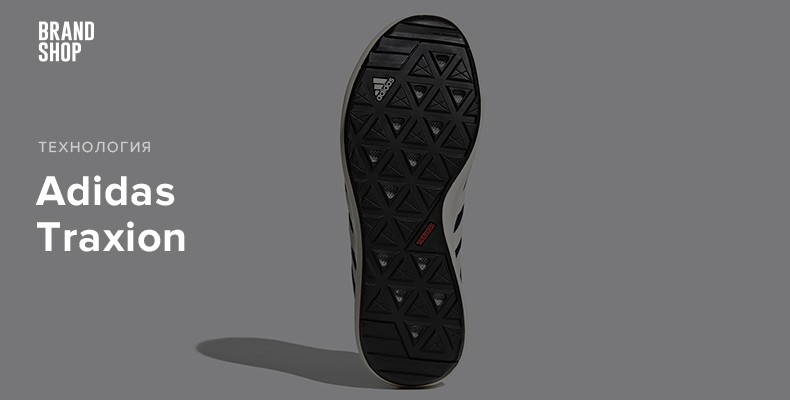 История технологии Adidas Traxion