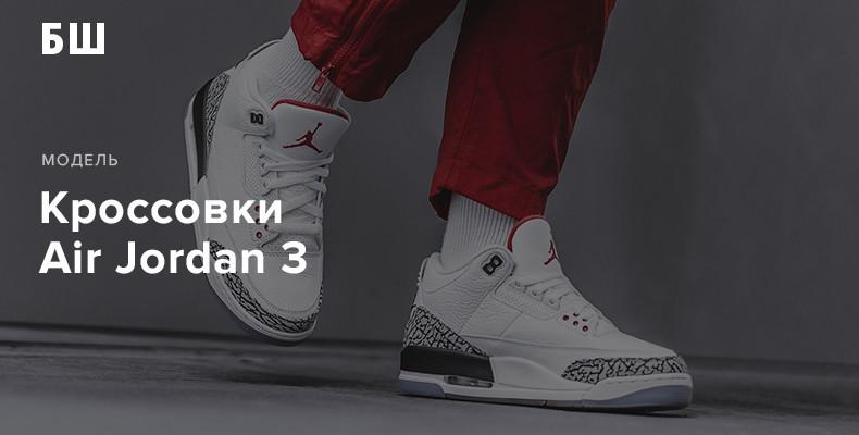 История модели кроссовок Air Jordan 3