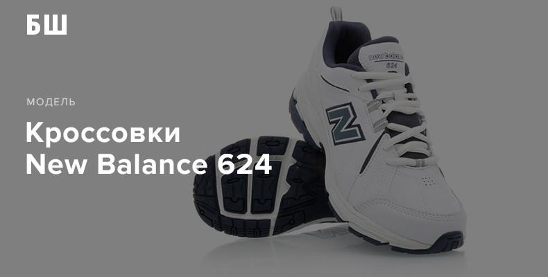 История модели кроссовок New Balance 624