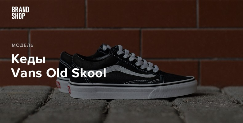 Vans Old Skool: история модели кед