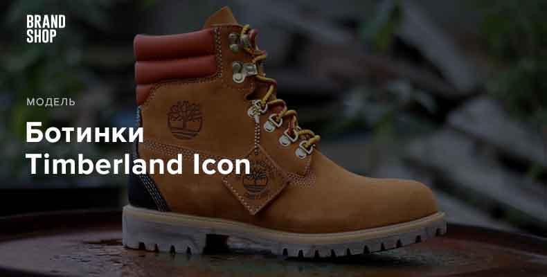 Timberland Icon: история модели ботинок