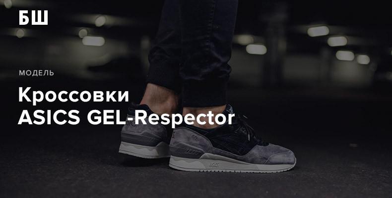 История модели кроссовок ASICS GEL-Respector