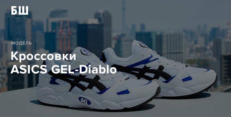 История модели кроссовок ASICS GEL-Diablo