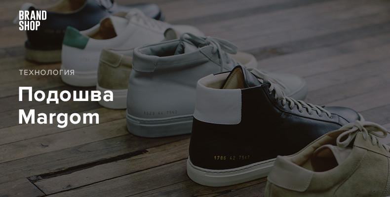 Подошва Margom в обуви Common Projects