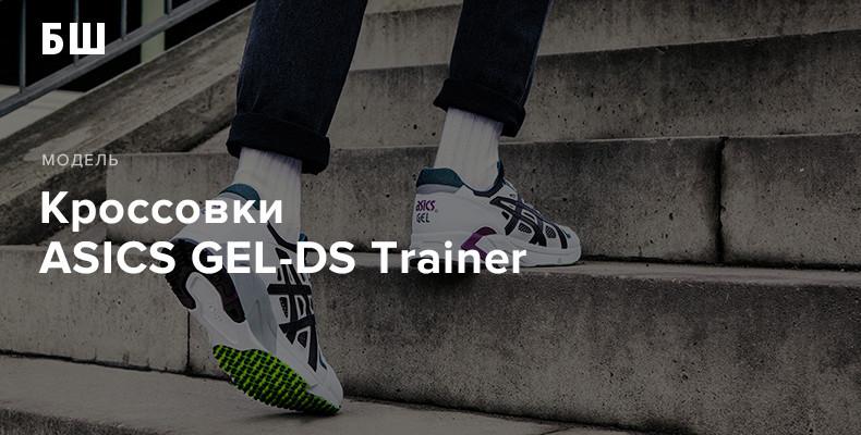 История модели кроссовок ASICS GEL-DS Trainer