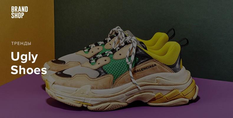 Ugly shoes: как использовать новый тренд