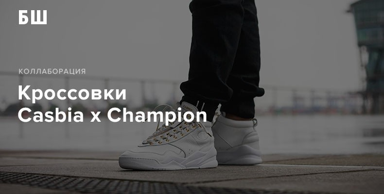 Casbia x Champion: история необычной коллаборации