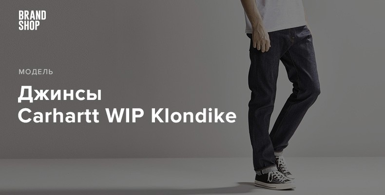 История модели джинс Carhartt WIP Klondike