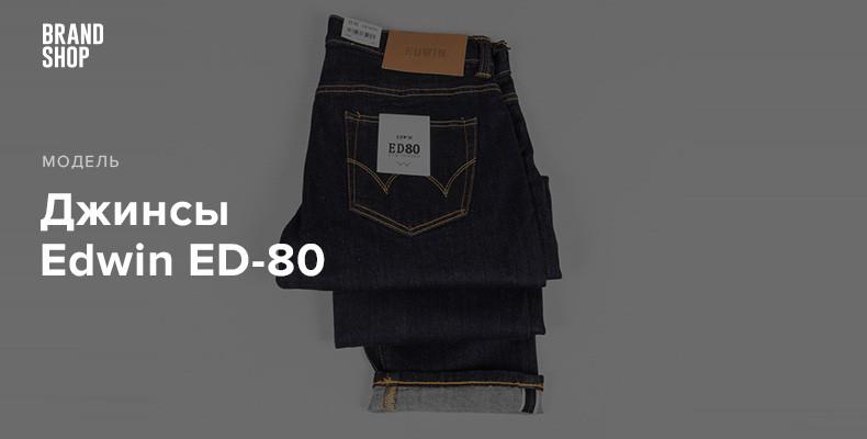 Особенности модели джинсов Edwin ED 80