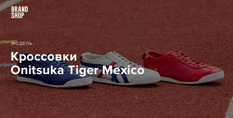 История модели кроссовок Onitsuka Tiger Mexico