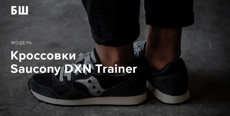 История модели кроссовок Saucony DXN Trainer